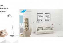 Идеи, которые живут в Доме мечты
