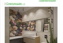Мозаика в ванну. Где купить ?