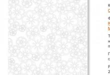 Плитка Сакура Керама Марацци. С чем скомбинировать?