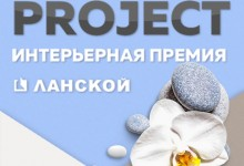 В Петербурге стартовала премия Lanskoy PROJECT