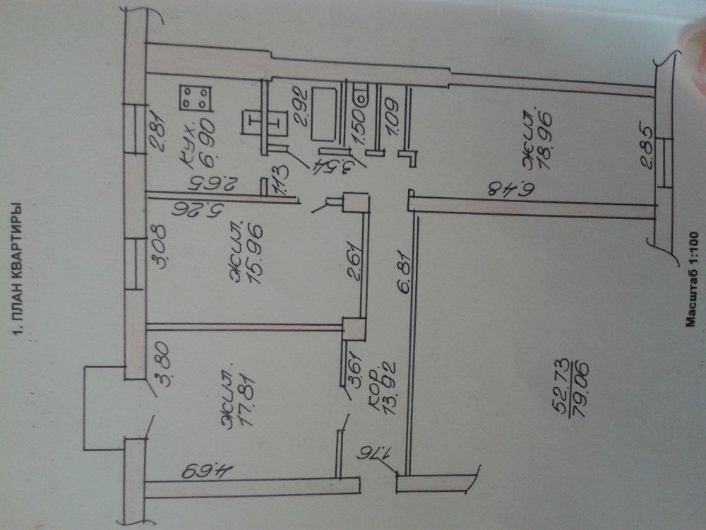 Перепланировка квартиры, страница 20